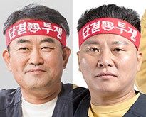 금속노조 11기 임원선거 두 개 후보조 등…