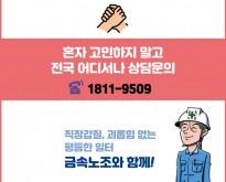 [카드뉴스] 일터 괴롭힘·직장 갑질 이제 …